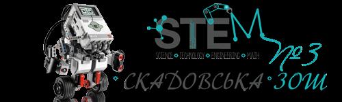 Скадовський ліцей №3 - Дистанційне навчання